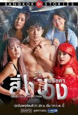 Bangkok Rak Stories 2 - Sing Khong