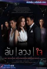 Lub Luang Jai (2019)