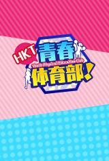 HKT Youth PE Club